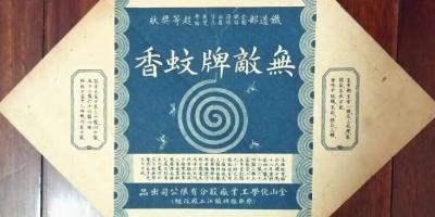 民国镇江产蚊香包装纸牵出更多故事 有企业老职工家属,还有北京的八旬老者嵇钧生