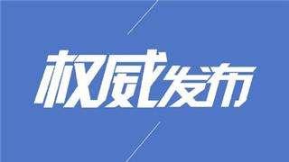 镇江市政府调整市口岸工作管委会组成人员,市长张叶飞兼主任