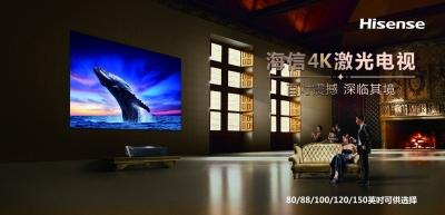 海信激光电视将下探到70英寸 全色技术呼之欲出