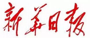 """年关停化工企业38家!新华日报头版赞镇江""""背水一战""""攻坚污染防治"""