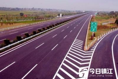 @镇江人:2018中秋、国庆假期镇江高速公路出行攻略 请收好