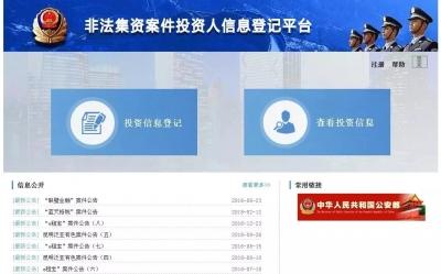 公安机关对网贷平台涉嫌非法集资案件进行集中网上登记