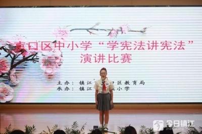 """镇江京口中小学生演讲""""学宪法讲宪法"""""""