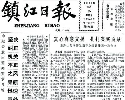 【致敬40年 镇江再出发】老区开发:精准帮扶走在前列