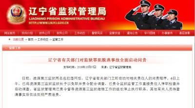辽宁省启动越狱事件问责:凌源市第三监狱监狱长被免职