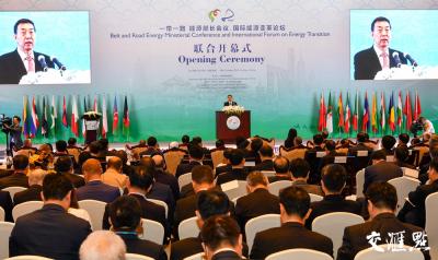 """""""一带一路""""能源部长会议和国际能源变革论坛在苏州开幕 习近平致贺信"""