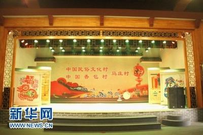 【改革开放40年】马庄村:小煤村奏响乡村振兴曲