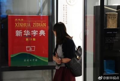 《新华字典》等获中国版权最高奖  快来看还有哪些是你熟悉的