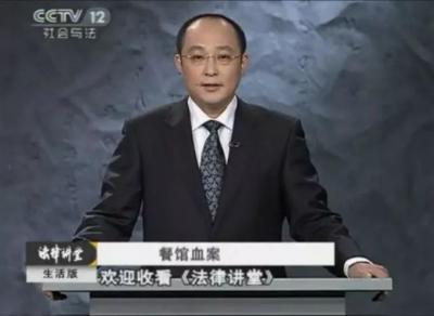 40年聆听风云人物故事|王学剑:CCTV法律讲堂的主讲人