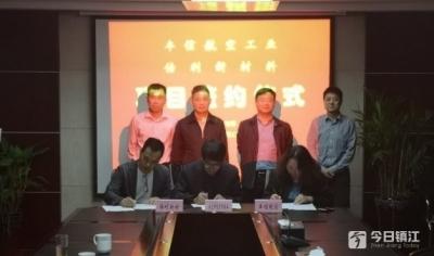 句容经济开发区成功签约两项目