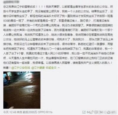 """南京""""暴雨梨花式""""报警女大学生找到了!她说:想过找警察蜀黍付油费"""