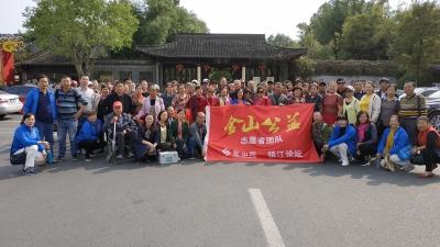 镇江志愿者带百名失独老人秋之旅 在体会园林艺术中提前过重阳