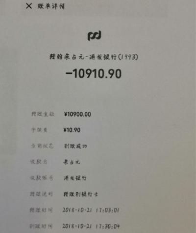 因骗子聊天头像与姐姐相同 镇江扬中一女子被骗走16500元
