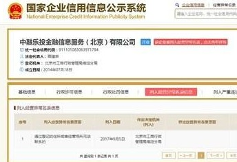 """镇江787户企业违法失信上了""""黑名单""""  且5年内不得移出"""
