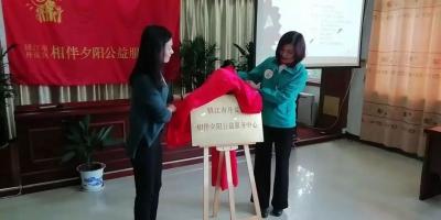 相伴夕阳公益服务中心成立——镇江社会儿女团建又一新招