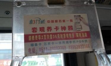 """镇江公交车内惊现""""套现养卡神器""""广告  公交回应:严厉禁止!立即清除!"""