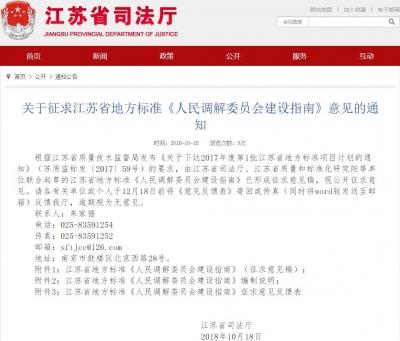 江苏省地方标准《人民调解委员会建设指南》征求意见:重大事项和重大案情2小时内上报
