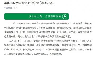 双双落网!辽宁省凌源第三监狱脱逃的两名罪犯被抓获!