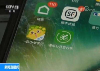 作业App暗藏百款网游含涉黄游戏 客服称游戏能助学