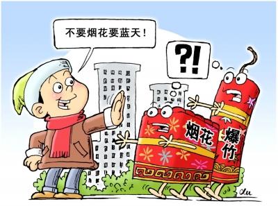 重磅!镇江城区明年元旦起禁止燃放烟花爆竹!