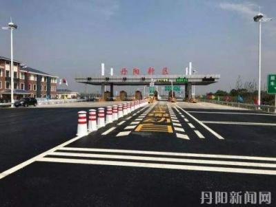 江苏省政府批准镇丹高速开征车辆通行费