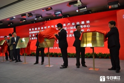 中国工程院12名院士齐聚丹阳 助力高质量发展