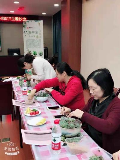 银行举办文化沙龙活动:用养护植物的精神关注资产配置与投资