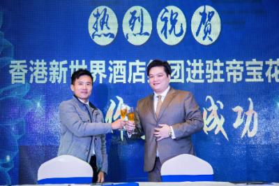香港新世界酒店品牌入驻帝宝花园项目正式签约