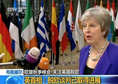 英国首相特雷莎·梅:脱欧谈判已取得进展