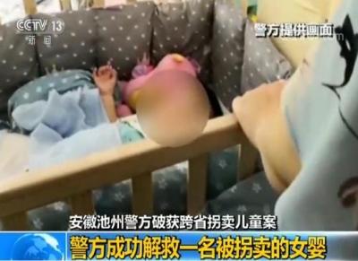 安徽池州警方破获跨省拐卖儿童案 成功解救一被拐卖女婴