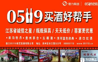 镇江零五一一九商贸发展有限公司——荟萃天下美酒,陶醉镇江人民