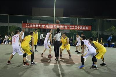 丹阳教育工会第九届教工男子篮球赛落幕