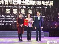 镇江两部作品荣获首届运河主题国际微电影展3项大奖