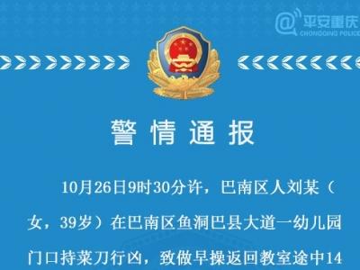 愤怒!重庆一妇女砍伤14名儿童 已被警方控制