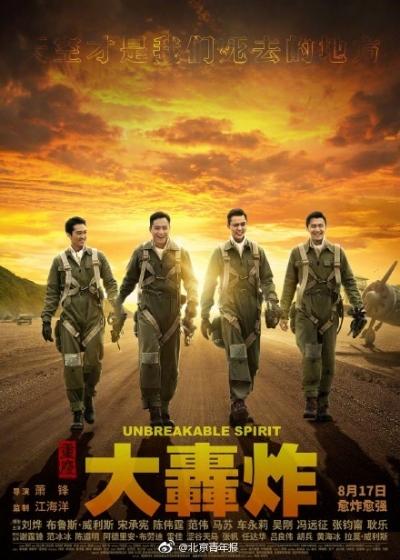 电影《大轰炸》取消上映 导演:可怜了养育八年的孩子