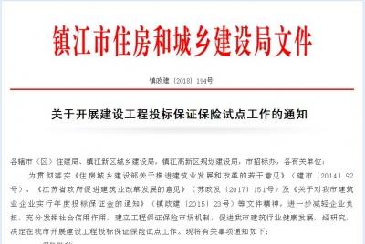 """从15万元直降到4000元 镇江首张投标保证保单""""出炉"""""""