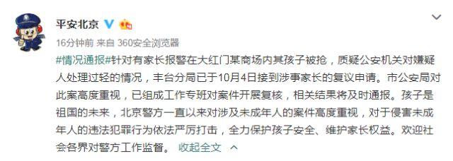 """北京警方通报""""丰台抢孩子""""事件:已对案件开展复核"""
