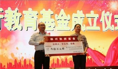心系困难学子,镇江扬中村书记何霞文拿出30万女儿结婚钱成立教育基金