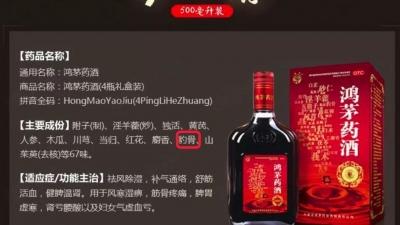 是否有毒?广告违规?内蒙古官方回复鸿茅药酒焦点问题