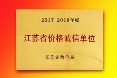 """丹阳4家单位获评""""江苏省价格诚信单位"""""""