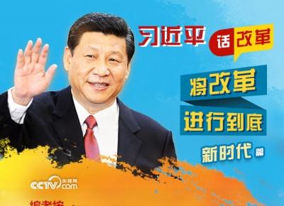 习近平话改革:将改革进行到底