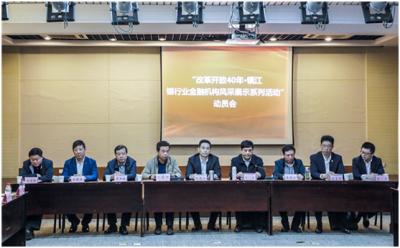 改革开放40周年 见证镇江银行业金融机构发展