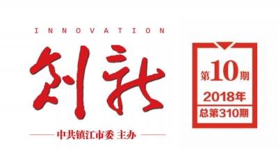 《创新》2018年第十期