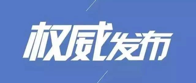 扬州杭集镇镇长叶华等5人被停职 接受进一步调查