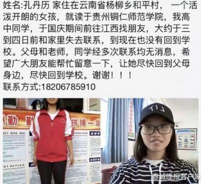 云南失联女大学生称逃出传销组织后再度失联,警方正全力寻找