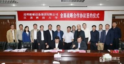 江科大与昆明船舶设备集团开启全面战略合作