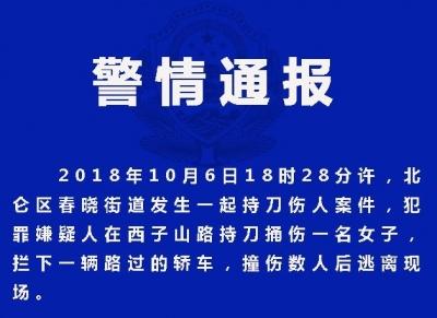 2死16伤!宁波北仑发生一起持刀驾车伤人案件,犯罪嫌疑人已被抓