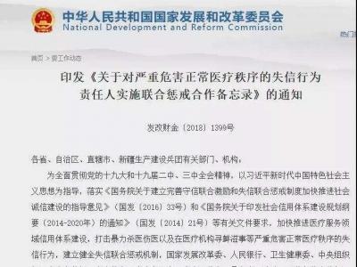 28部门联合发文:暴力伤医、医闹等行为将被联合惩戒