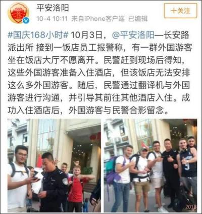 外国游客久坐酒店大厅不愿离开,来看看中国警察是怎么处理的
