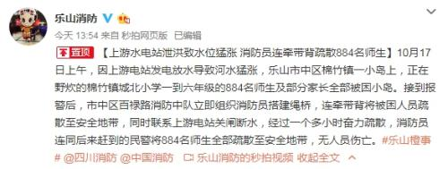 四川一水电站放水致河水猛涨 小学师生884人被困一个多小时后获救